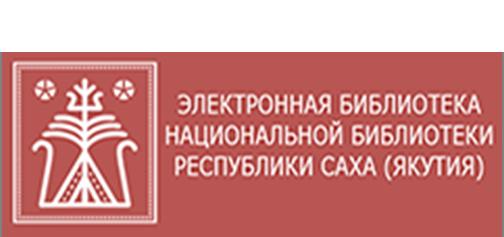 Электронная библиотека национальной библиотеки Республики Саха (Якутия)